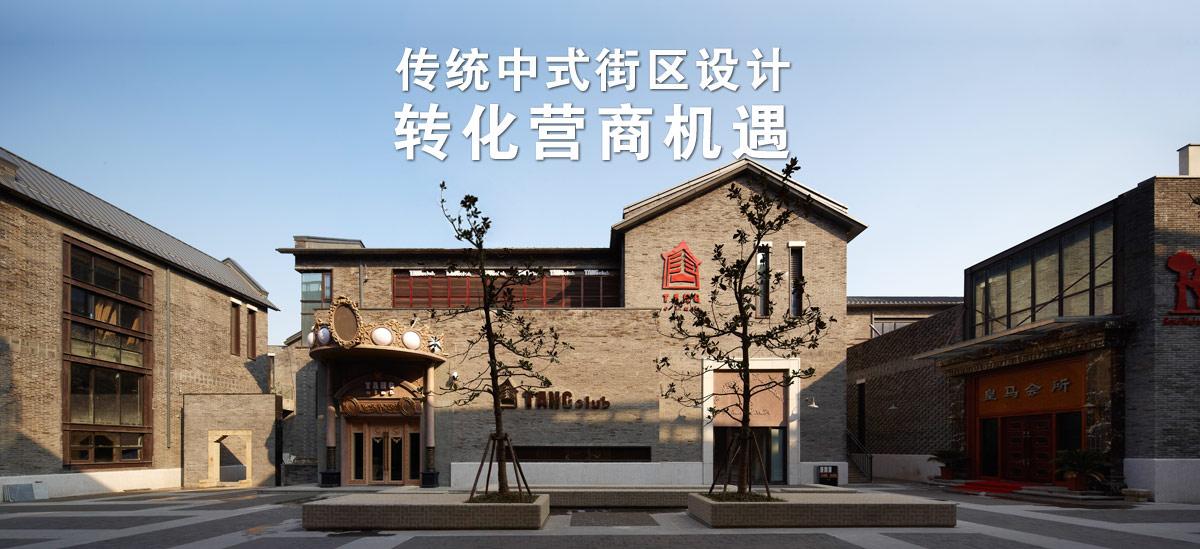 传统中式街区