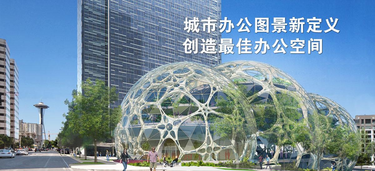 国际城市坐标创意办公建筑