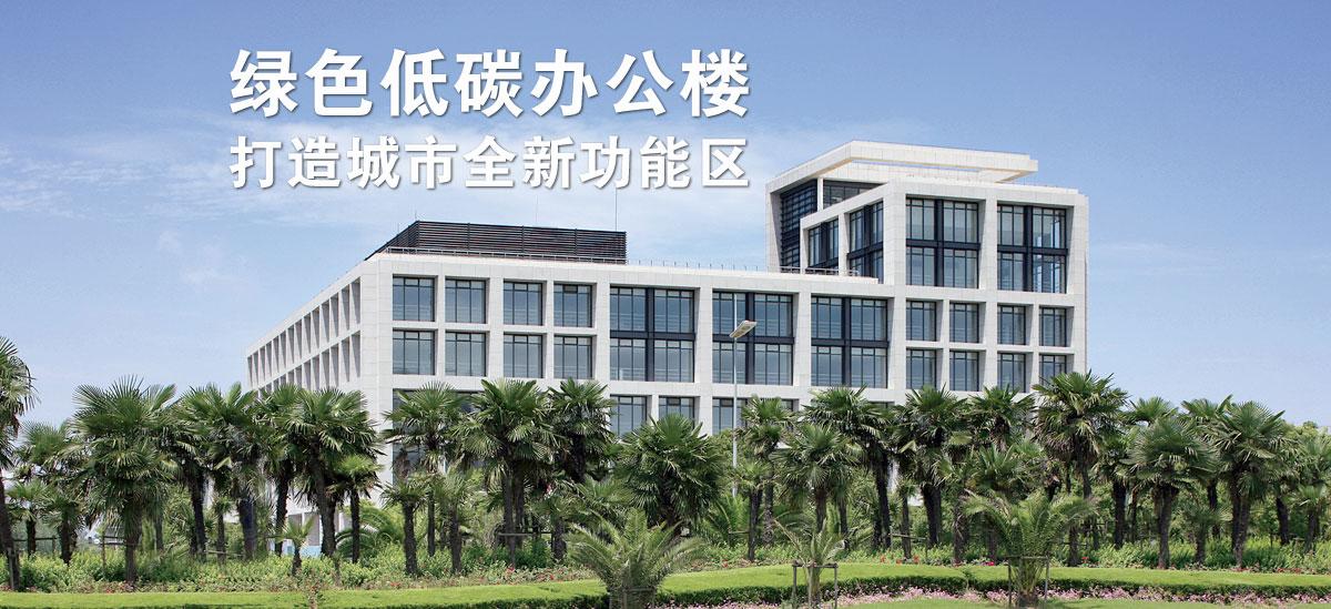 绿色低碳办公楼