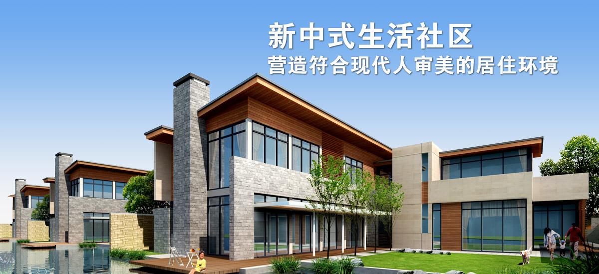 新中式生活社区
