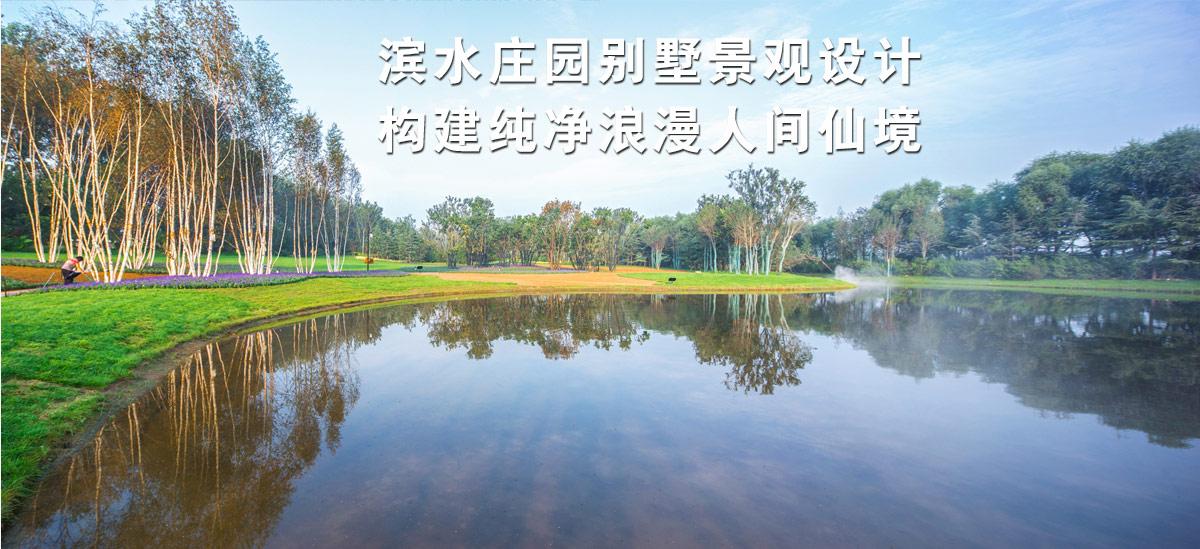 生态园林别墅景观