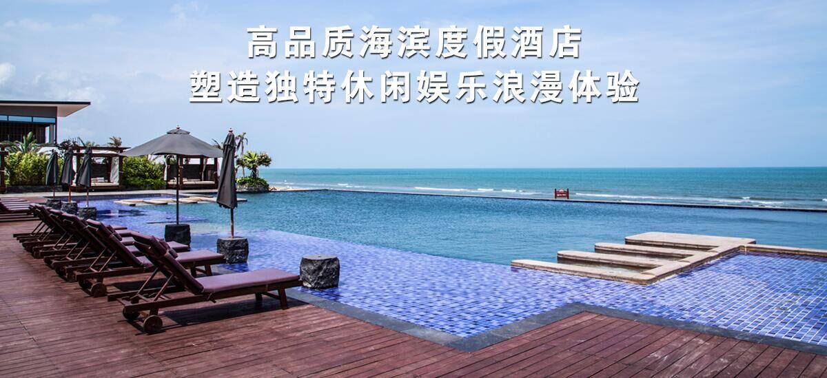 滨海度假酒店