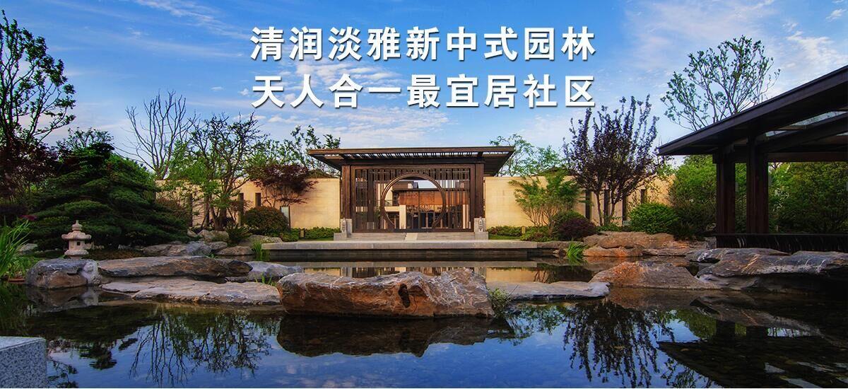 新中式园林