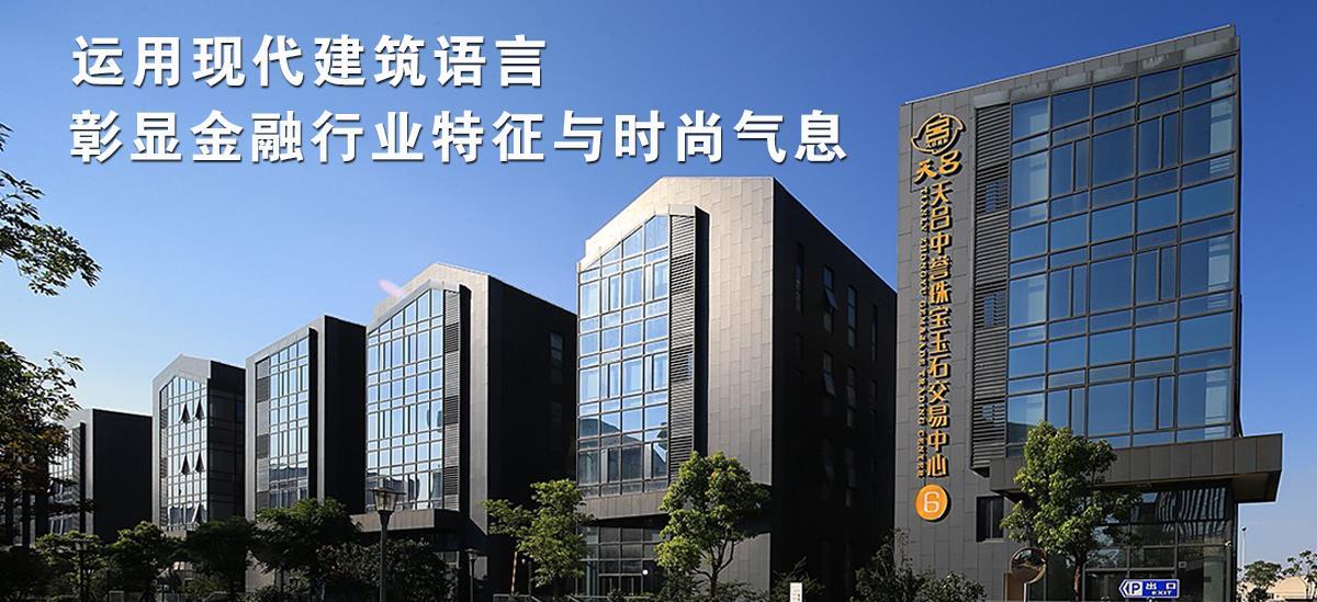 金融港湾 金融中心