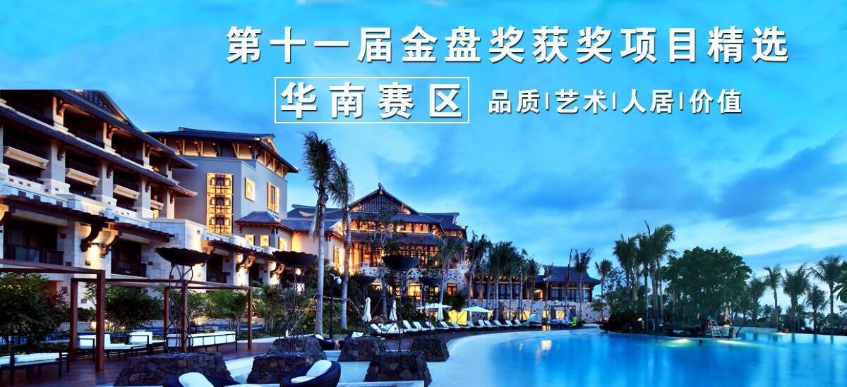 第十一届金盘奖获奖项目精选——华南赛区