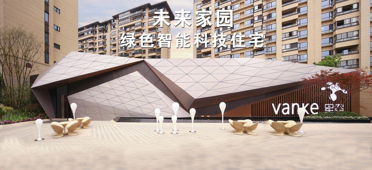 未来家园-绿色智能科技住宅
