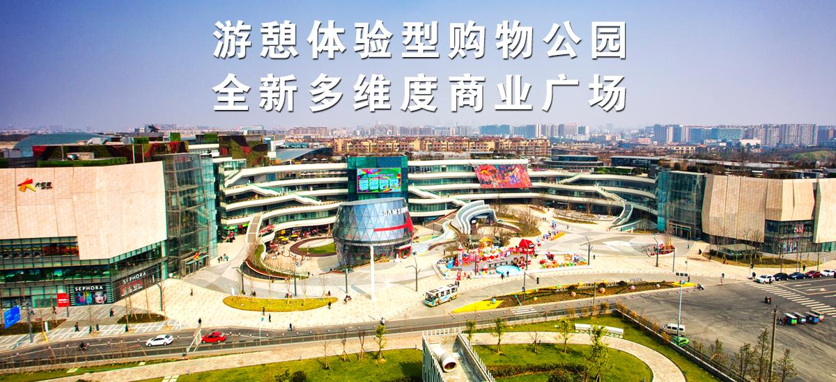 购物公园/体验型商业广场