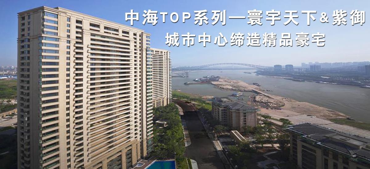 中海TOP系列