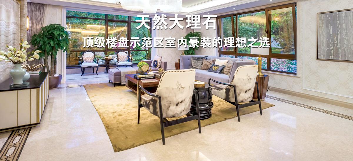 顶级楼盘示范区室内天然大理石