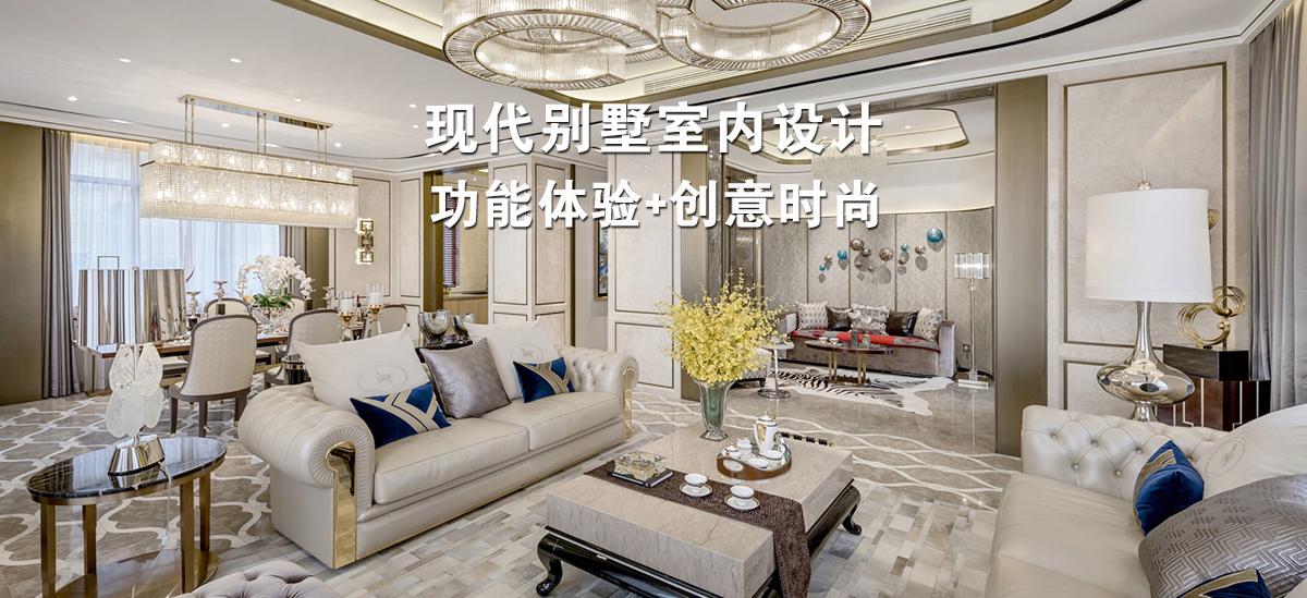 现代别墅室内设计