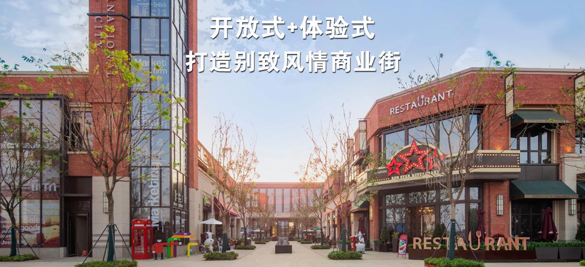 风情商业街