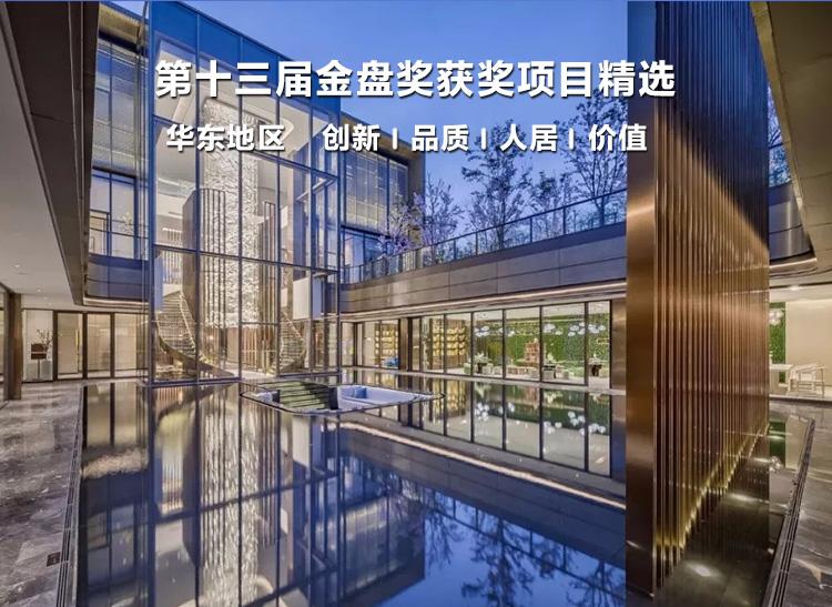 第十三届金盘奖华东地区空间类获奖项目精选