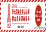 金盘奖人物专访-第七届金盘奖9日上海评定 重量级终审评委名单曝光