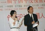 金盘奖人物专访-第二届中国年度楼盘评选活动现场文字实录