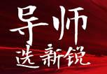 """金盘奖人物专访-导师选新锐  2015""""现代杯""""新锐景观设计师选拔赛"""
