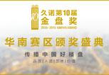 金盘奖人物专访-2015中国地产100强华南峰会  久诺第十届金盘奖华南赛区颁奖典礼即将盛大开启