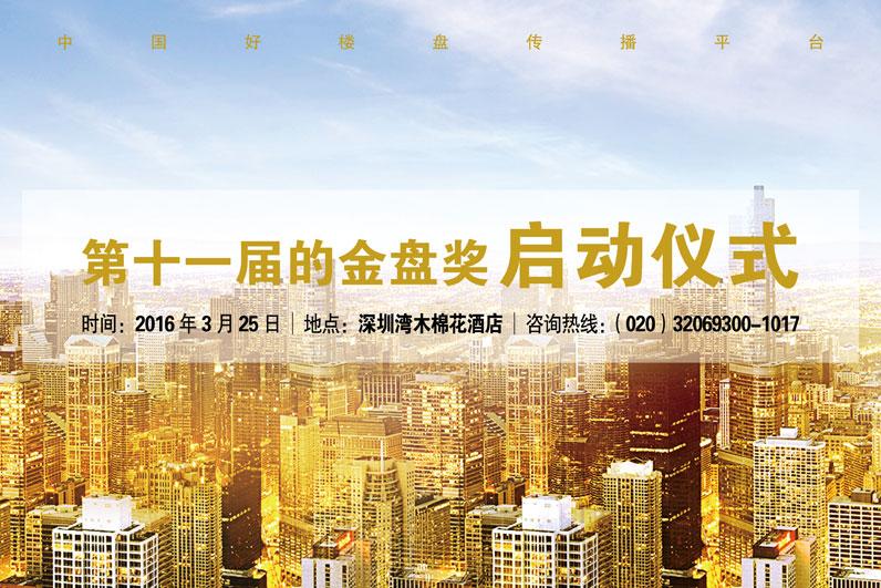 金盘奖人物专访-2016年中国地产开发峰会暨第十一届金盘奖启动仪式