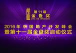 金盘奖人物专访-中国地产开发峰会暨第11届金盘奖启动仪式