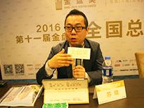 2016第11届金盘奖 全国总评选