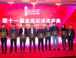 2016第十一届金盘奖颁奖盛典