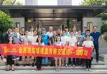 金盘奖人物专访-金房联高端楼盘考察团——北京站圆满结束