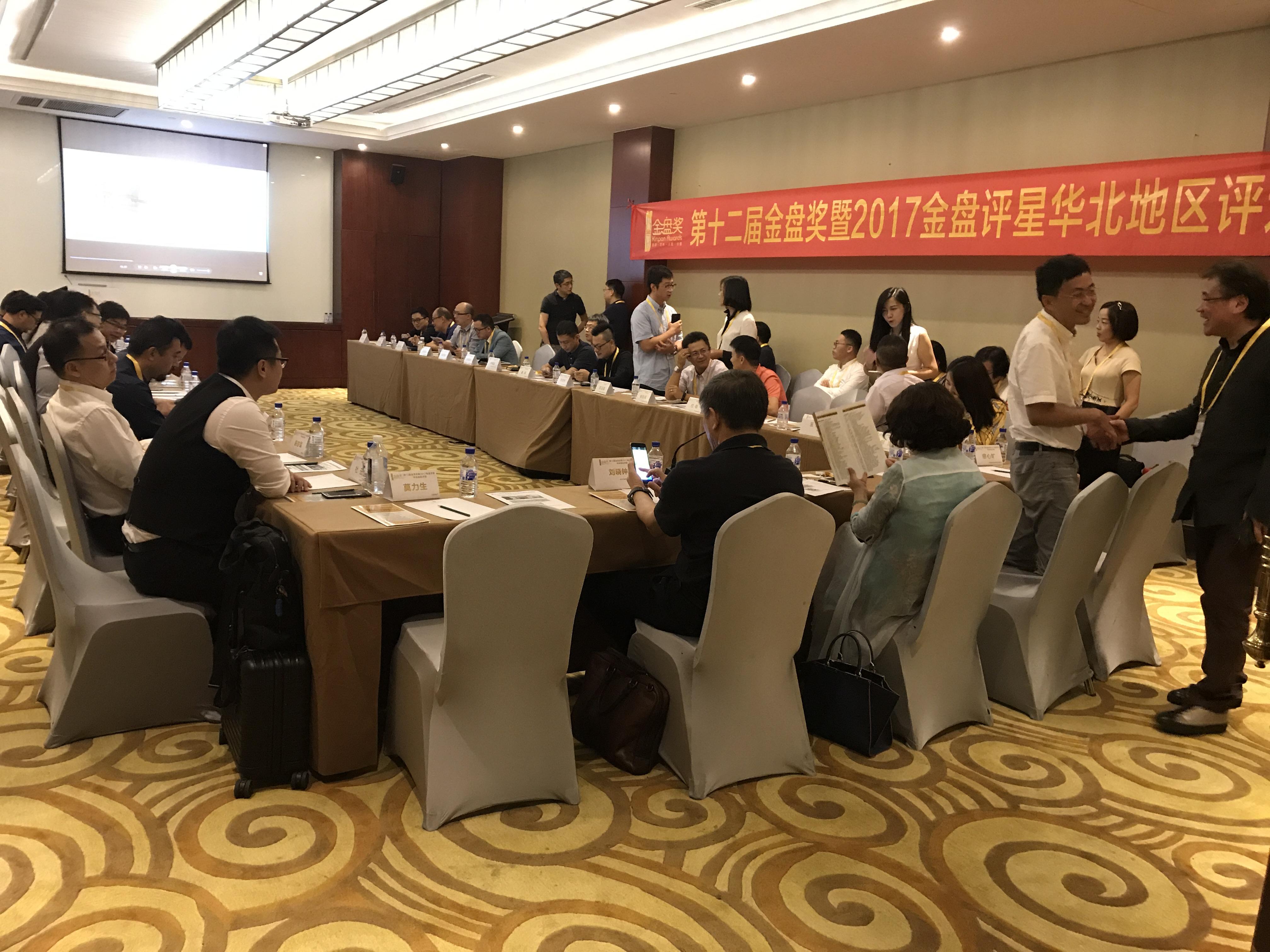 华北地区评选活动前交流