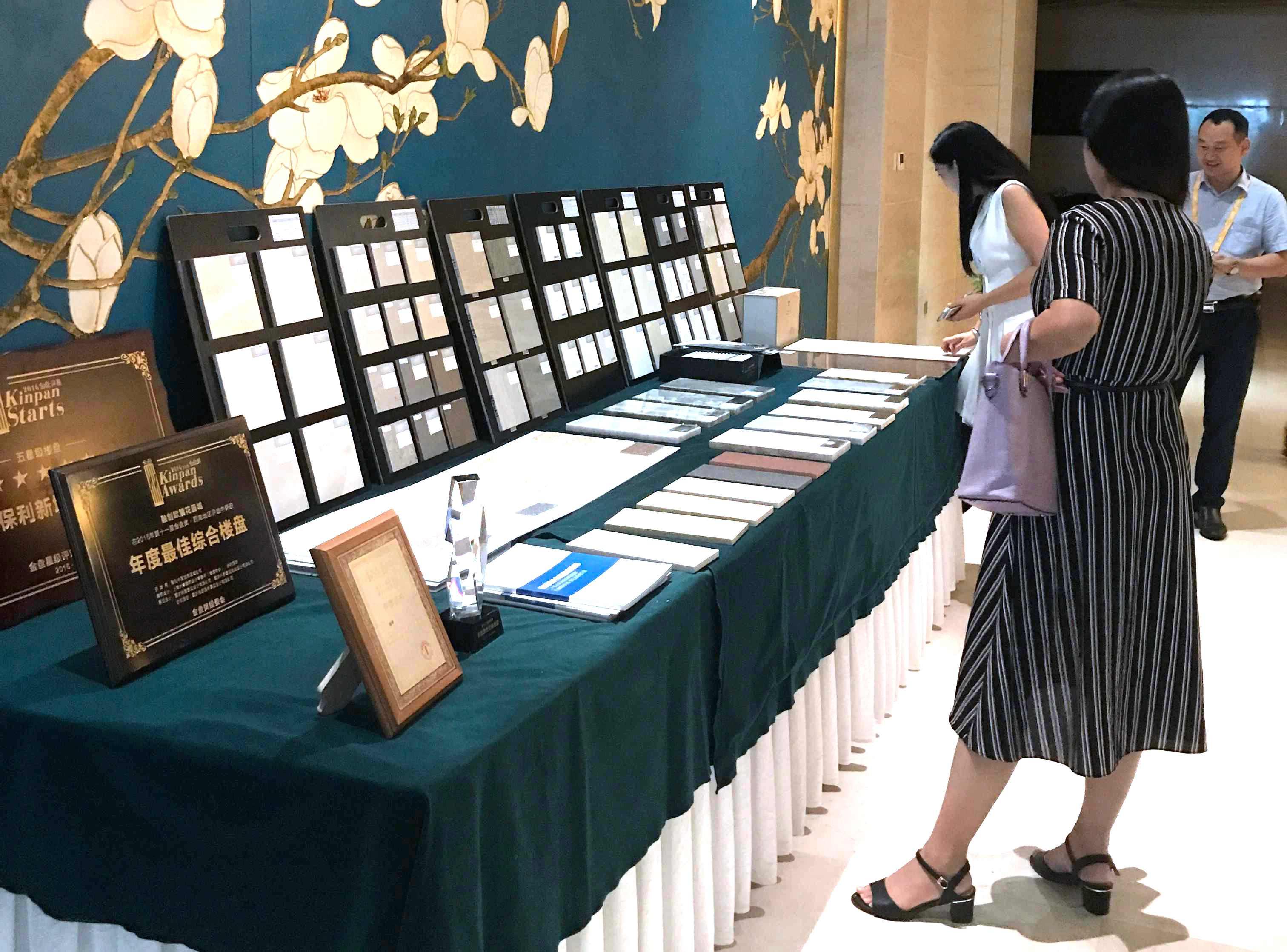 第十二届金盘奖华北地区评选活动前交流