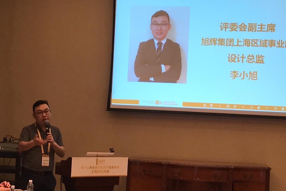 旭辉集团上海区域事业部设计总监李小旭