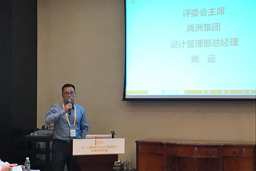 禹洲集团设计管理部总经理姚远讲话