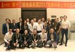 金盘奖人物专访-第十二届金盘奖暨2017金盘评星上海地区评选结果揭晓