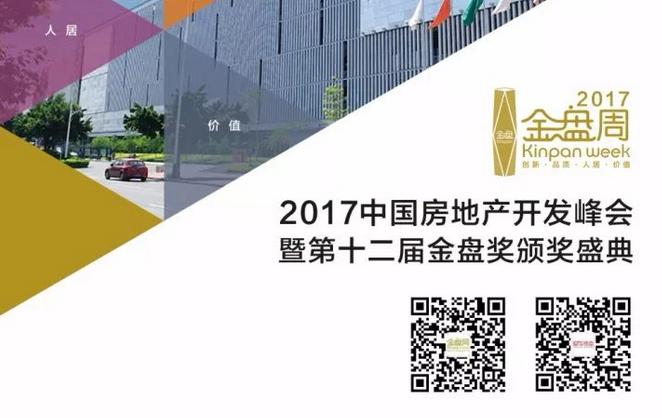 金盘奖人物专访-2017中国房地产开发峰会暨第十二届金盘奖颁奖盛典 | 地产与设计的年度狂欢