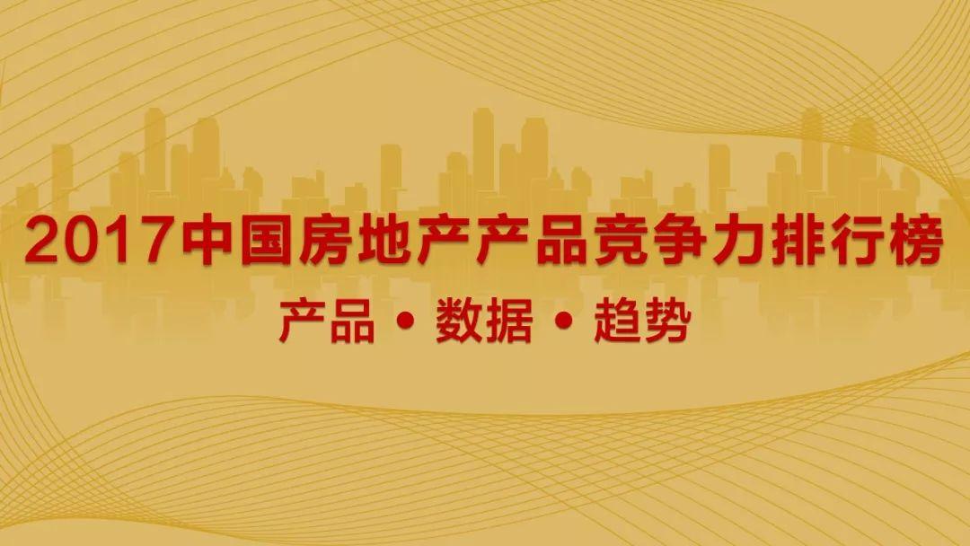 金盘奖人物专访-2017中国房地产产品竞争力排行榜丨万科、龙湖、旭辉名列三甲