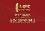 金盘奖人物专访-倒计时2天!| 第十三届金盘奖港澳台及国际赛区评选将在香港隆重举行