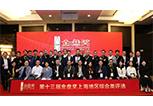 金盘奖人物专访-第13届金盘奖上海地区评选完美收官!53个获奖项目重磅揭秘