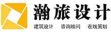 深圳市瀚旅建筑设计顾问有限公司