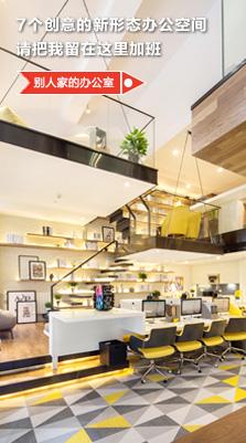7個創意的新形態辦公空間