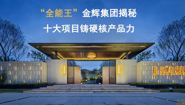 """""""全能王""""金辉揭秘,十大项目铸硬核产品力"""