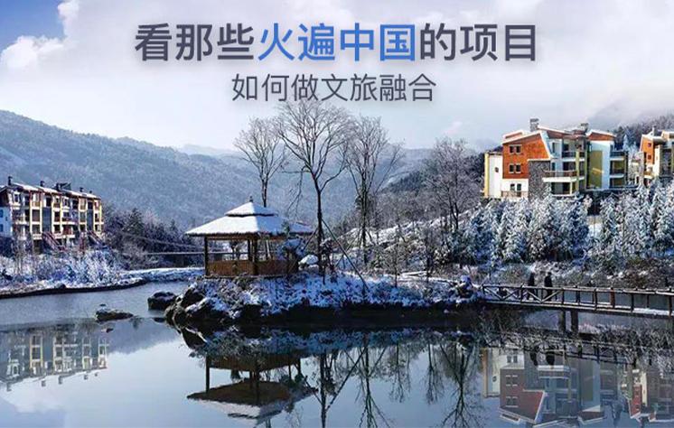 看那些火遍中国的项目如何做文旅融合