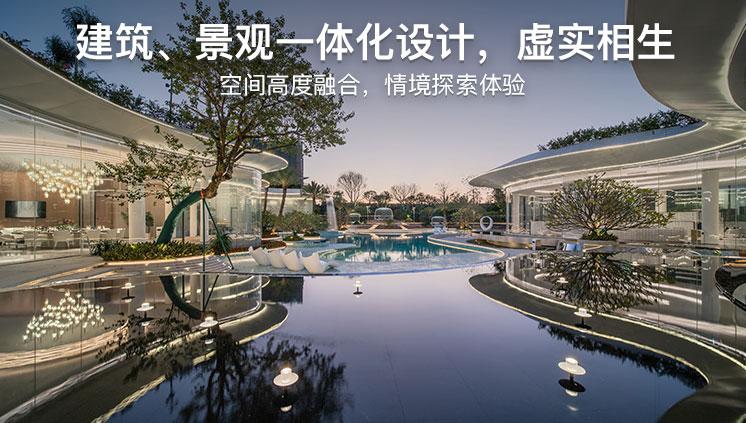 建筑、景观一体化设计,虚实相生