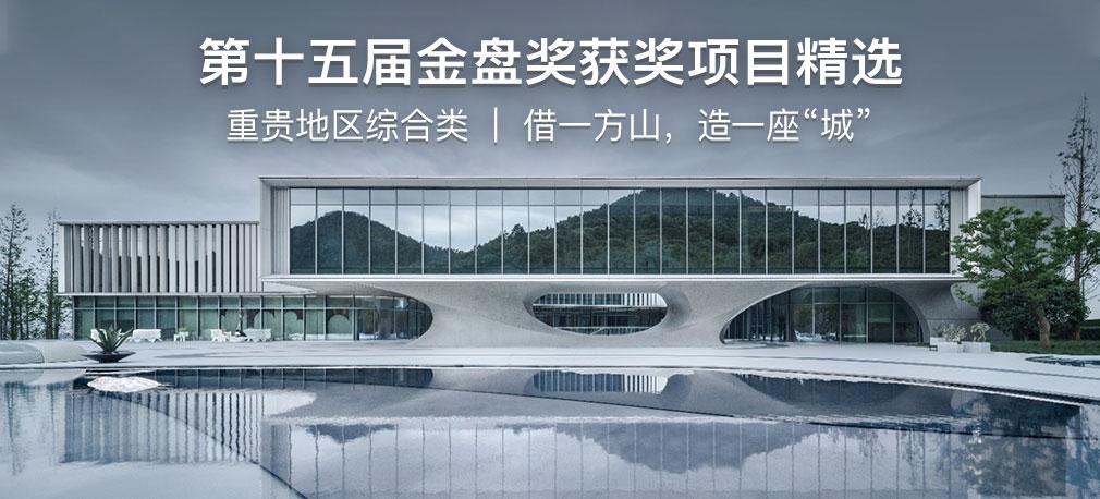 第十五届金盘奖重贵地区综合类评选榜单揭晓