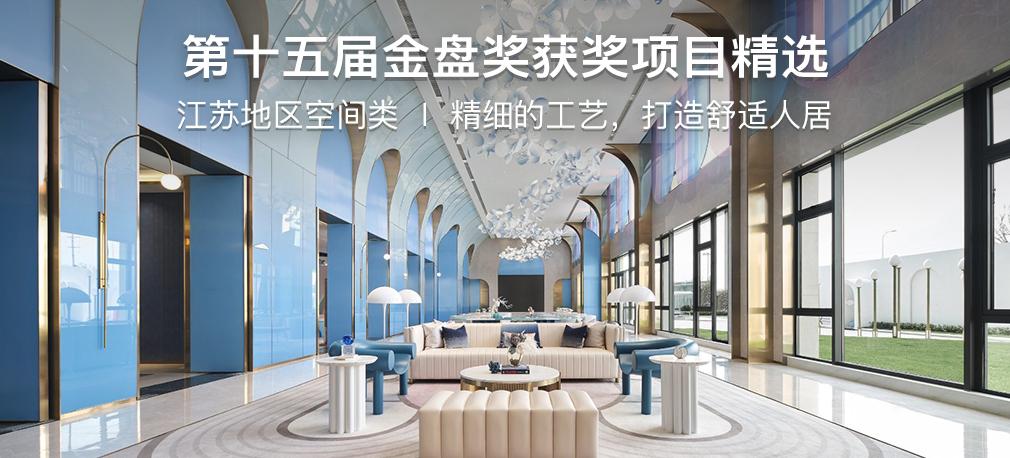 第十五届金盘奖江苏地区空间类获奖项目精选