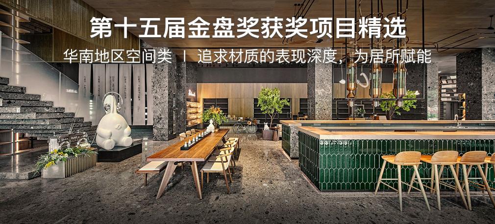 第十五届金盘奖华南地区空间类获奖名单!