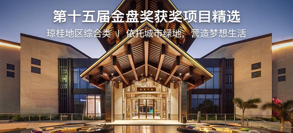 第十五届金盘奖琼桂地区综合类获奖名单!