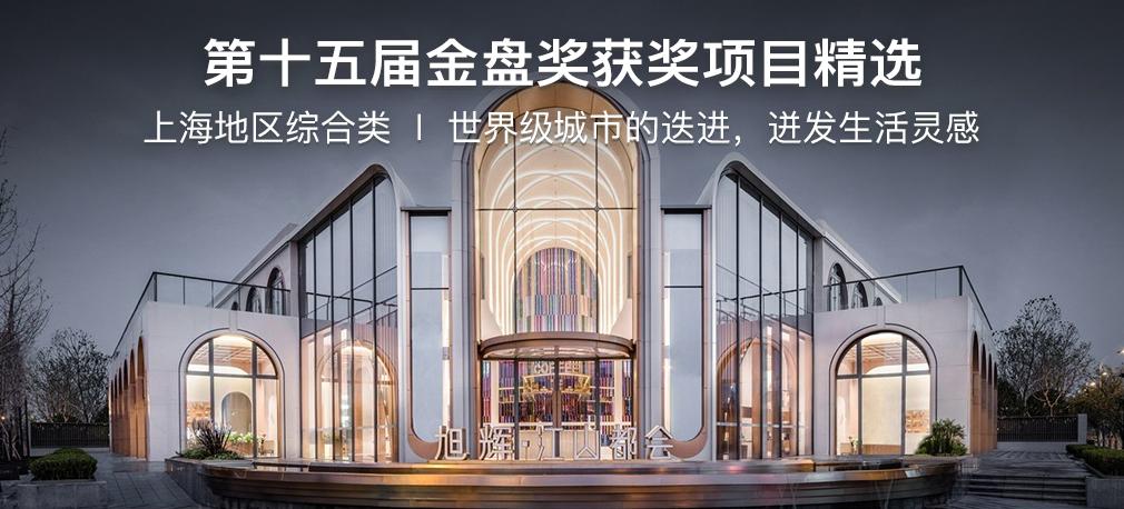 第十五届金盘奖上海地区综合类获奖名单!