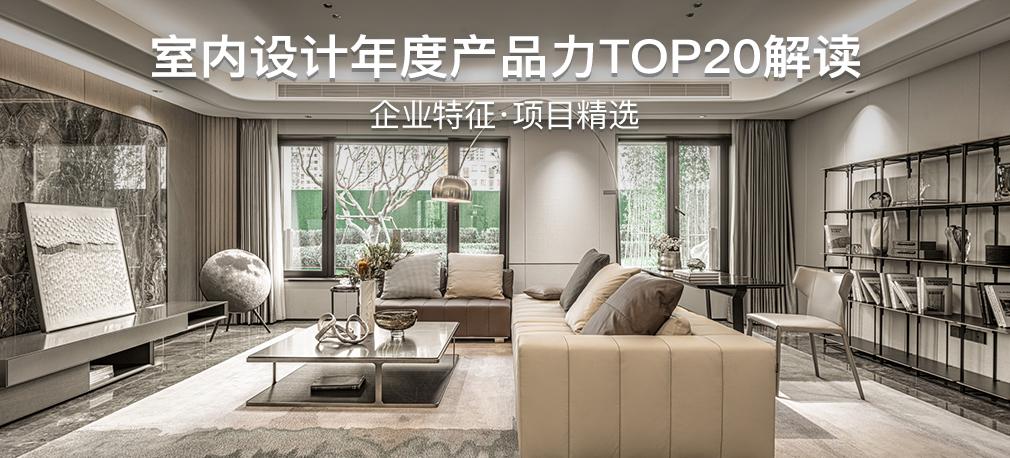 室内设计年度产品力TOP20解读