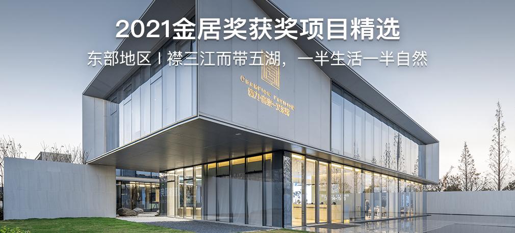 2021年金盘金居奖东部地区评选震撼揭幕!