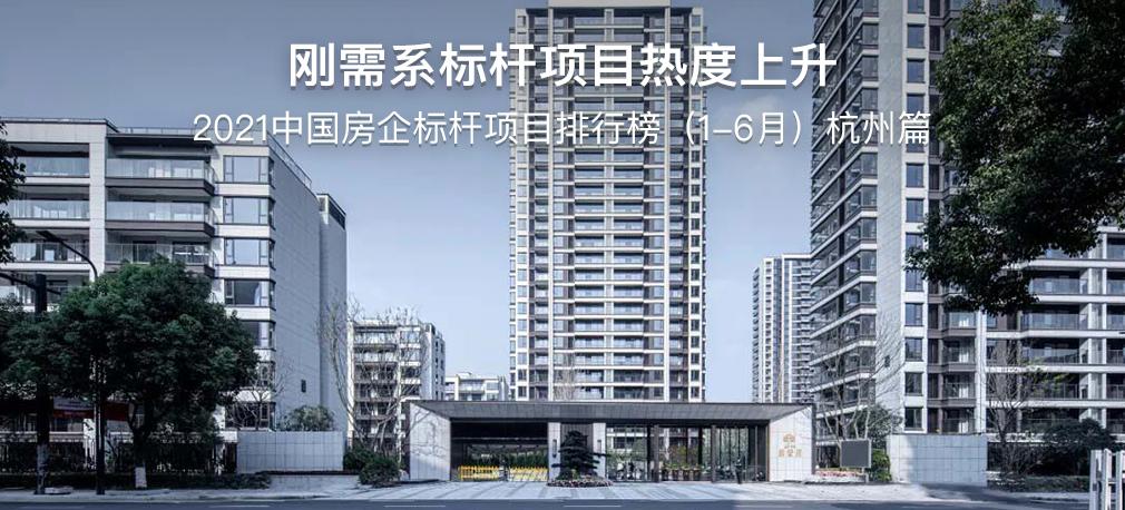 2021中国房企标杆项目排行榜(1-6月)杭州篇
