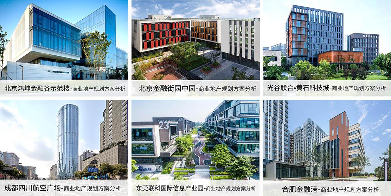商业地产建筑规划方案分析