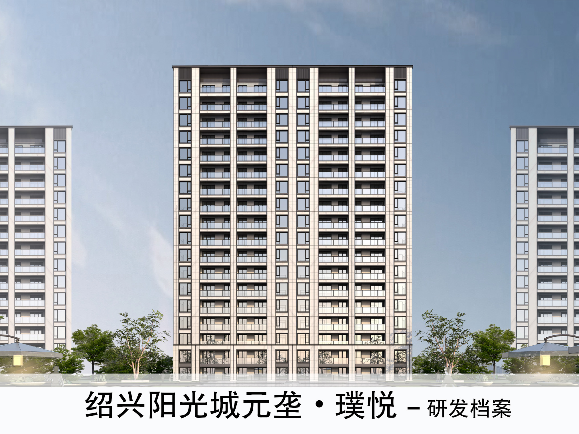 绍兴阳光城元垄•璞悦-研发档案(224P)