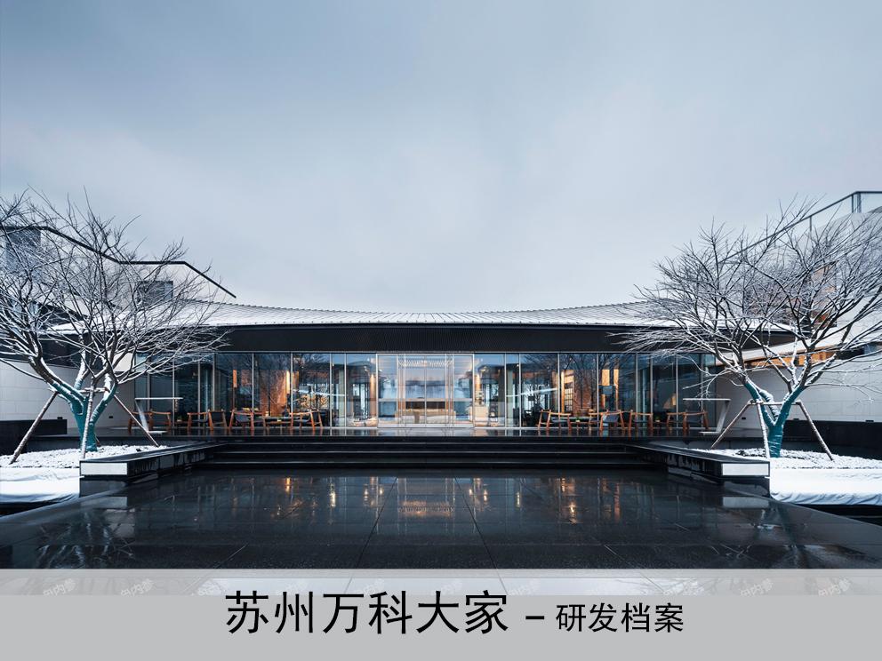 苏州万科大家-研发档案(205P)